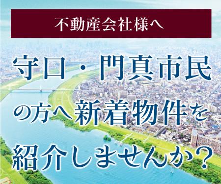守口・門真の広告掲載について