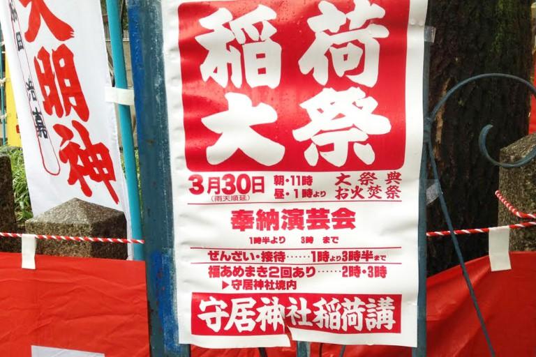 稲荷大祭ポスター
