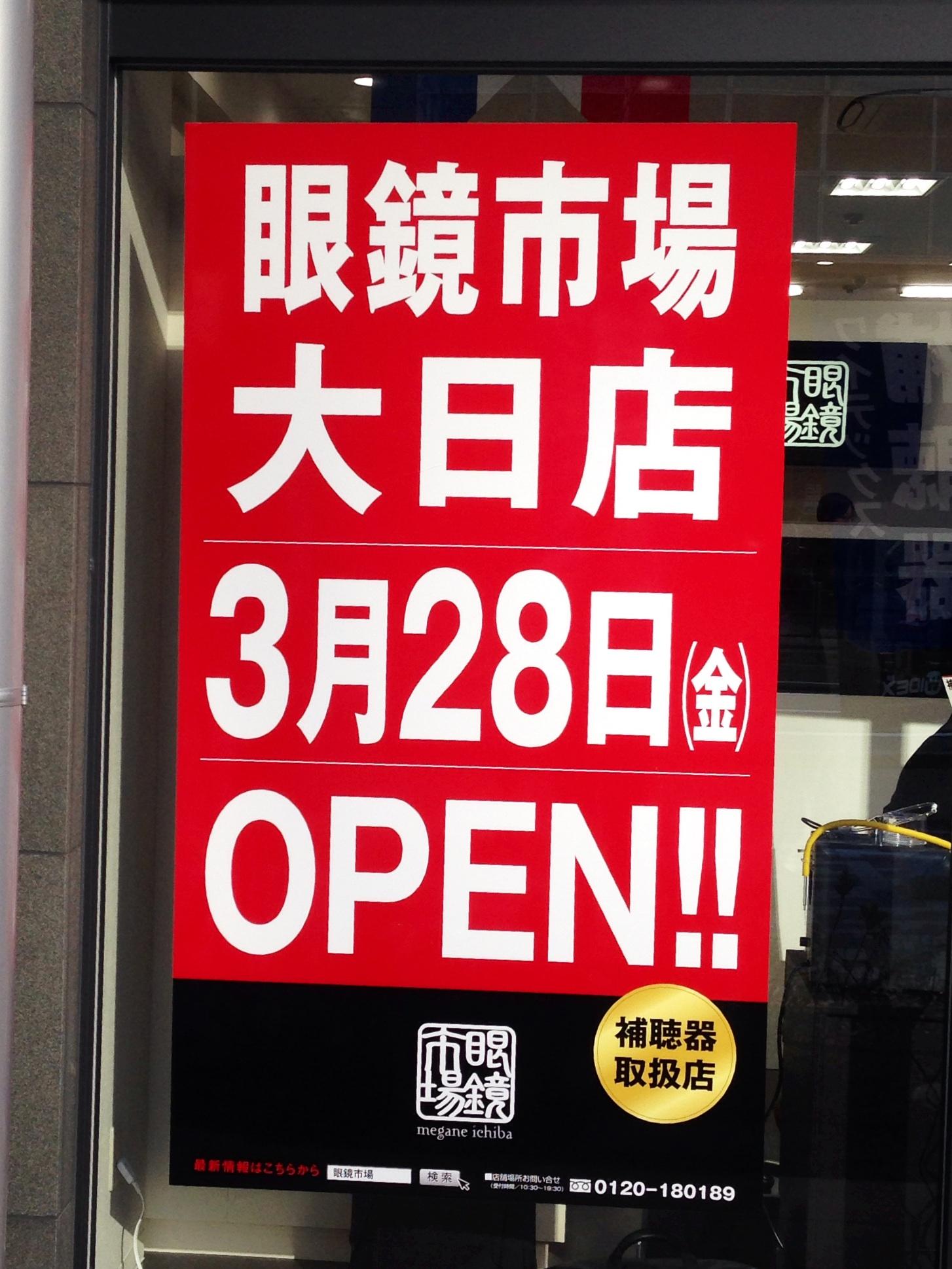 市場 相模原 眼鏡 眼鏡市場 相模原二本松店(神奈川県相模原市緑区二本松/めがね)