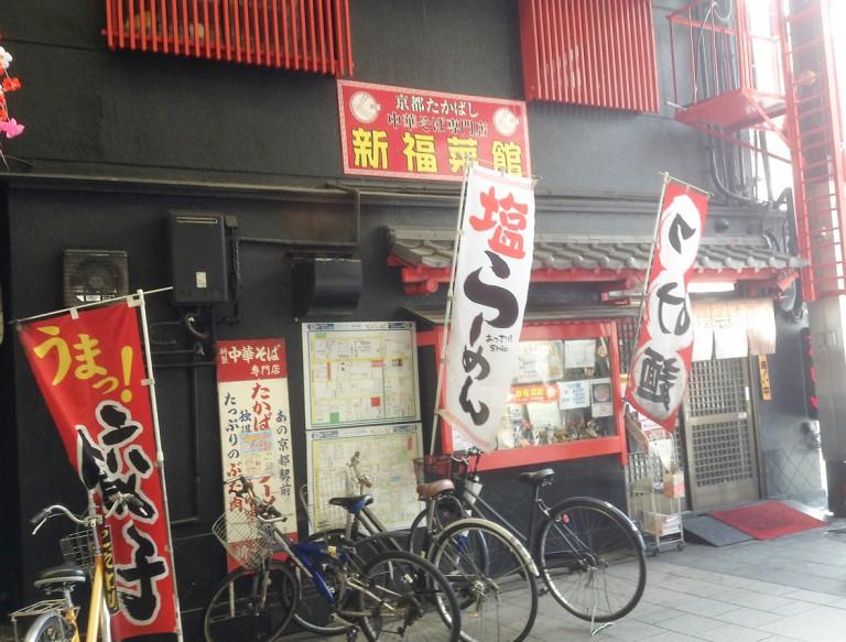 新福菜館01