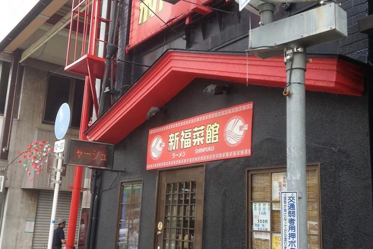 新福菜館02