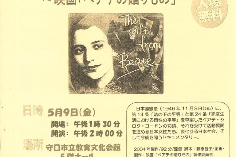 映画で学ぶ日本国憲法01