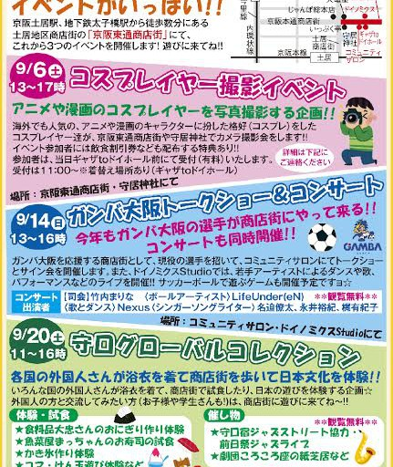 京阪東通商店街9月イベント
