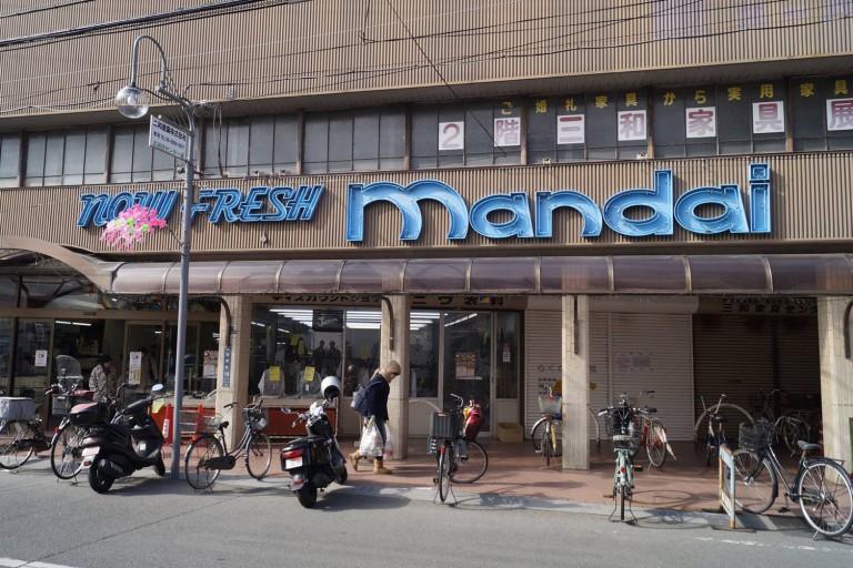 万代大和田店