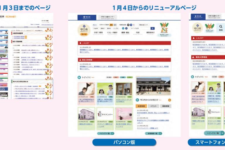 守口市ホームページ