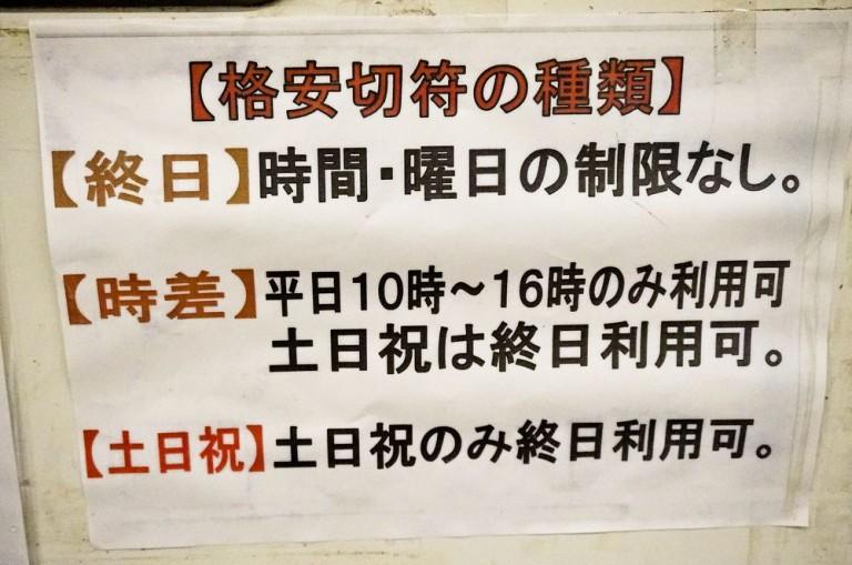 きっぷ説明2 (2)