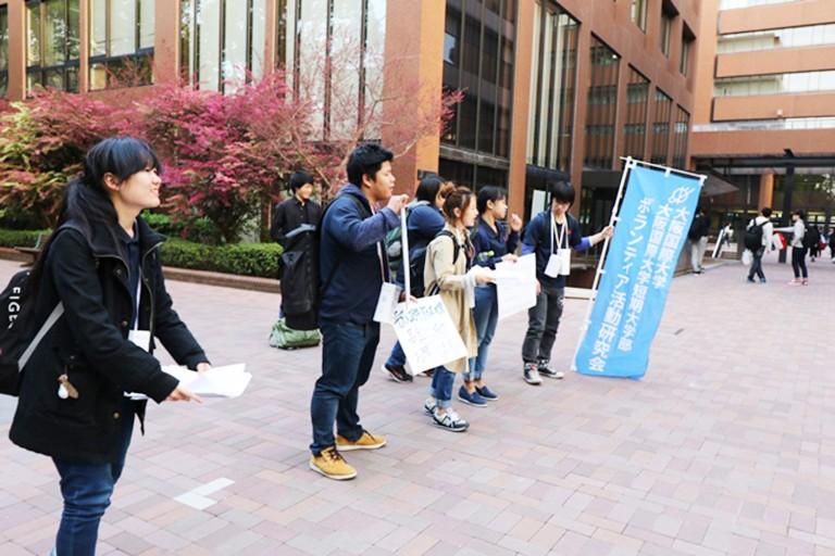 大阪国際大学ボランティア活動研究会