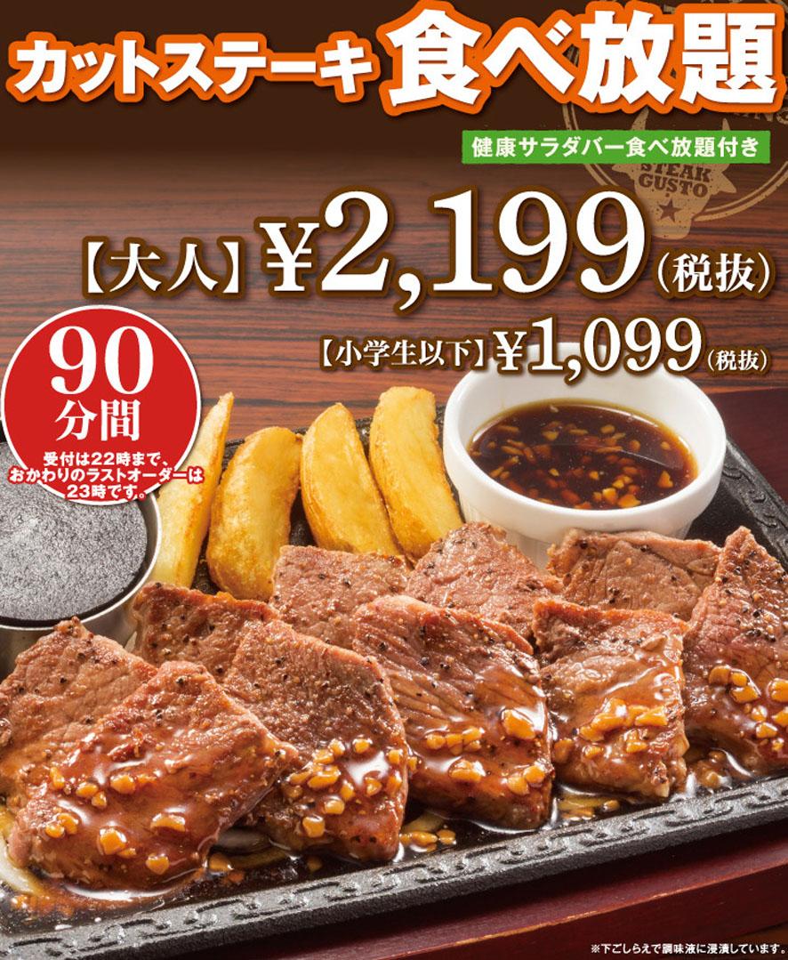 ガスト 新潟 ステーキ