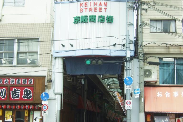 京阪商店街