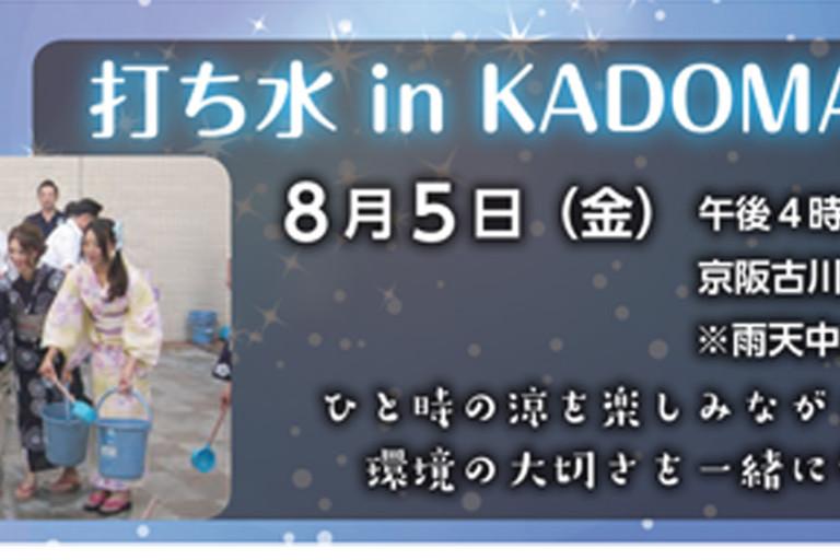 打ち水 in KADOMA2016