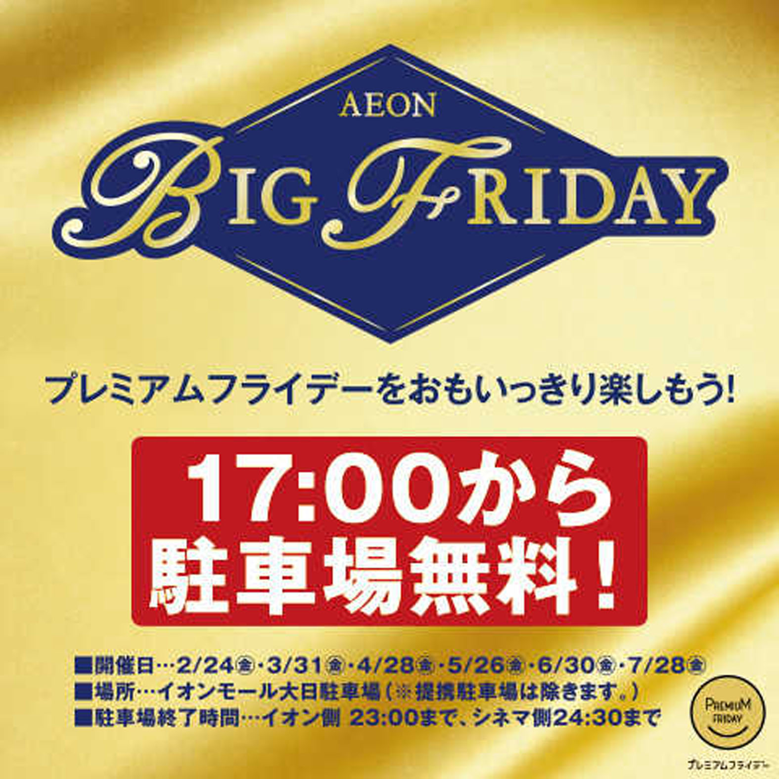 big-friday