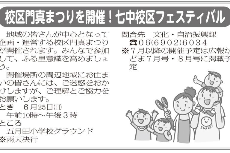 七中校区フェスティバル