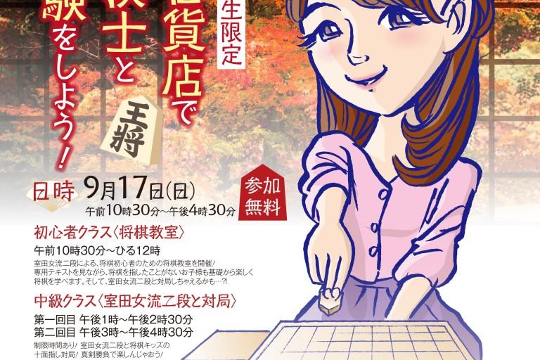 EVENT プロ棋士と将棋体験をしよう!