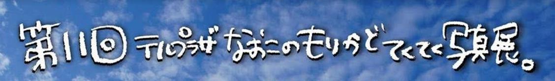 スクリーンショット 2017-10-03 16.01.13