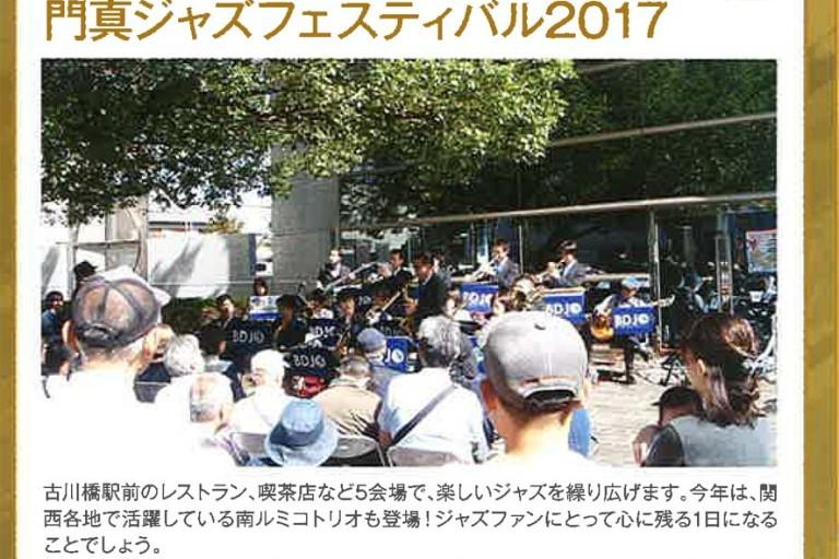 門真ジャズフェスティバル2017