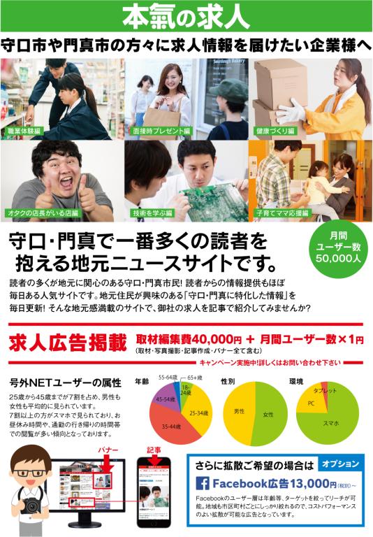 号外NET_案內(求人__守口_WEB)