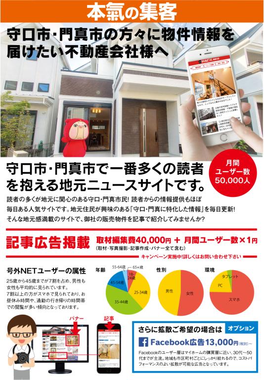 号外NET_案內(不動産__守口_WEB)