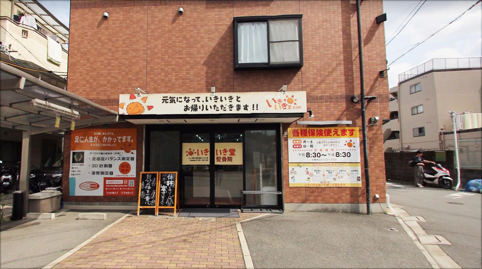 ikiikimoriguchi