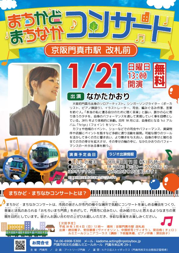 180121machimachi
