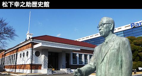 konosuke_matsushita_museum