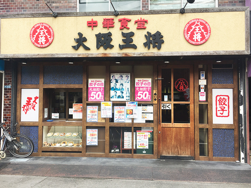JOB大阪王将土居店