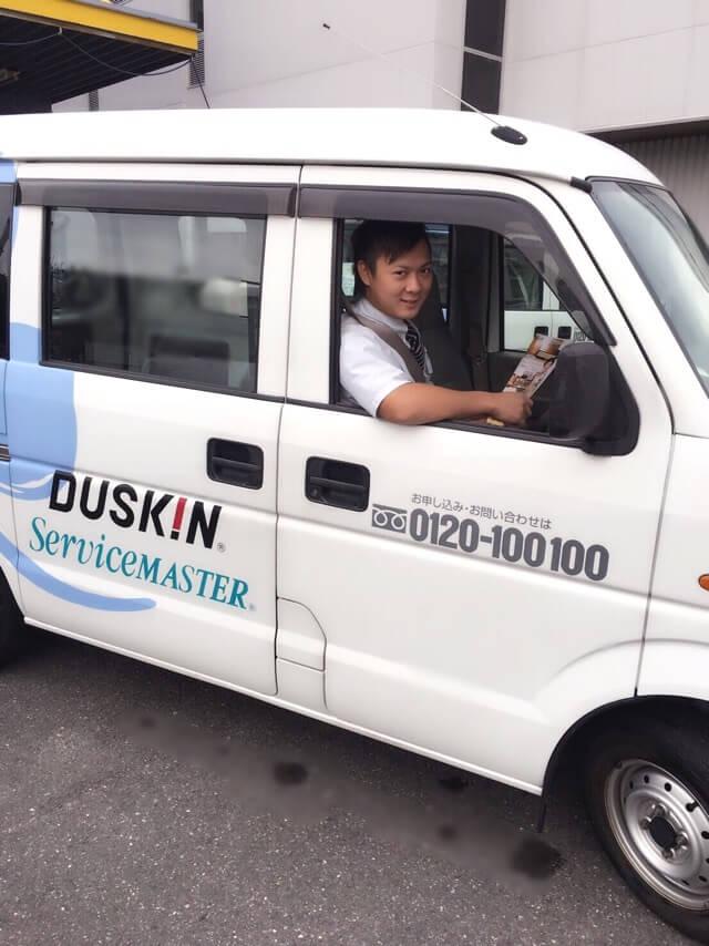 job_duskin