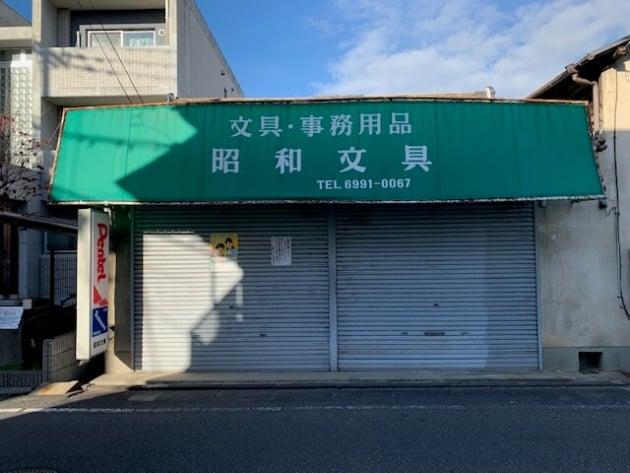 昭和文具閉店