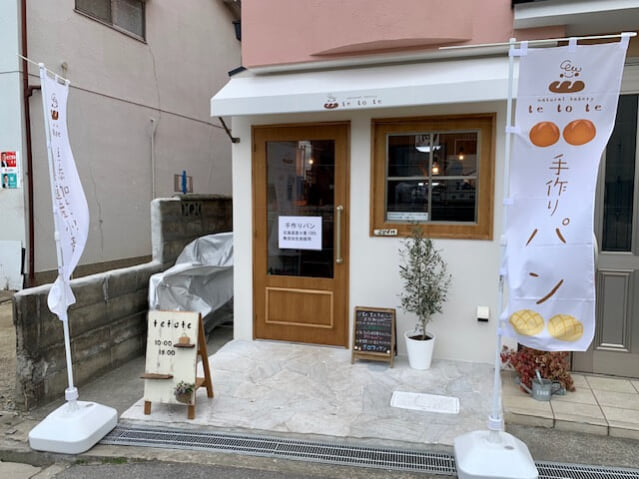 【守口市】無添加生地で体に優しいパン!金田町に『natural bakery te to te』(ナチュラルベーカリーテトテ)さんがオープンされていました!【情報提供】