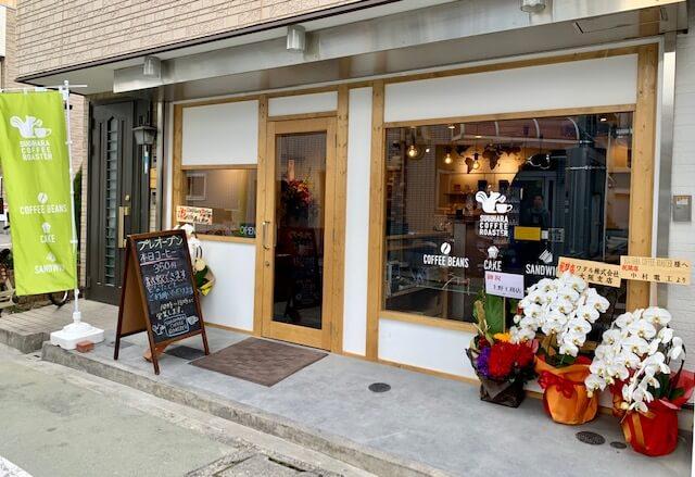 浜町にコーヒー専門店オープン