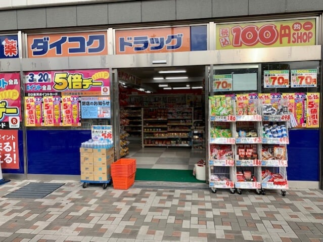 【守口市】100均の雑貨が全て70円!大日駅のダイコクドラッグさんが閉店セールしているみたい【情報提供】