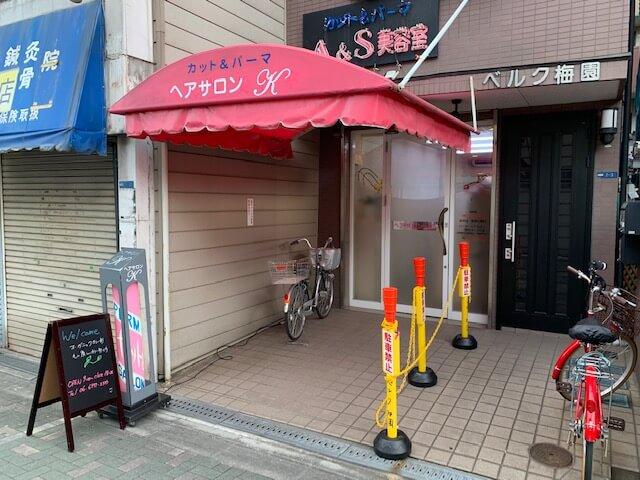 土居駅前に美容室がオープン