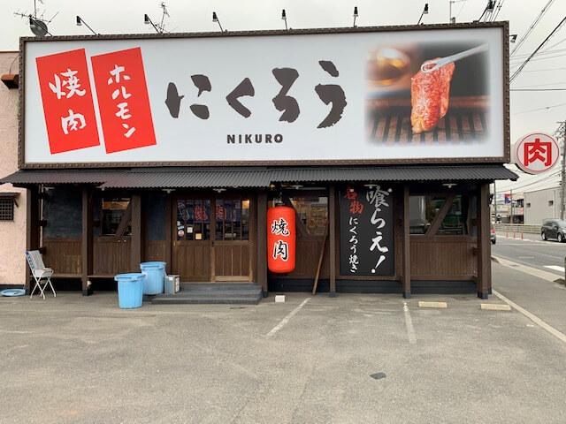 【門真市】人気焼肉店が登場!打越町に『焼肉・ホルモン にくろう門真店』さんが3/10(日)にオープンされます!