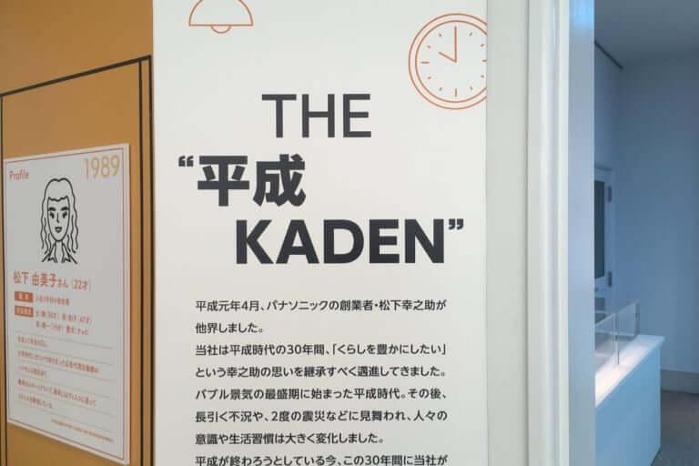 """THE""""平成KADEN""""展"""