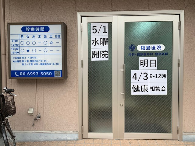 福島医院開院