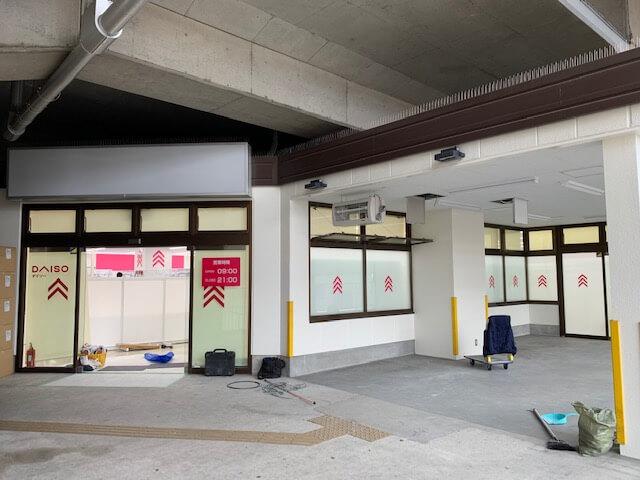 【門真市】以前ドラッグストアがあった大和田駅の高架下に「あったら便利だな~」というお店が出来ますよ~!【情報提供】