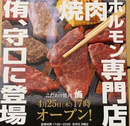 【守口市】守口市駅から5分くらいの所にこだわりの焼肉やさんが4/25にオープンしたみたい!