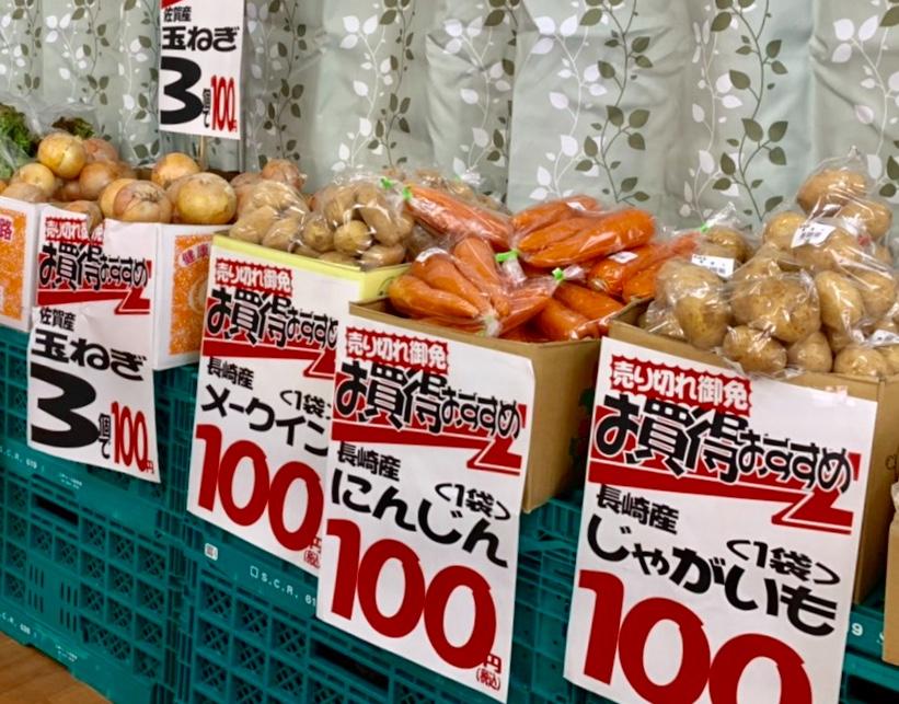 【門真市】江端町に新鮮野菜と果物、精肉が激安のお店が6/14にオープンしていました☆