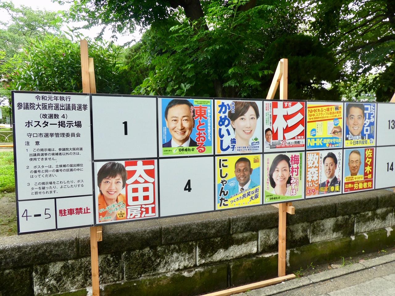 参議院 選挙 2019 候補 者