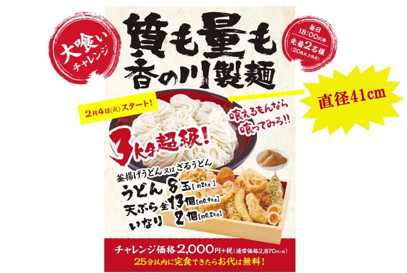 香の川製麺大喰いチャレンジ