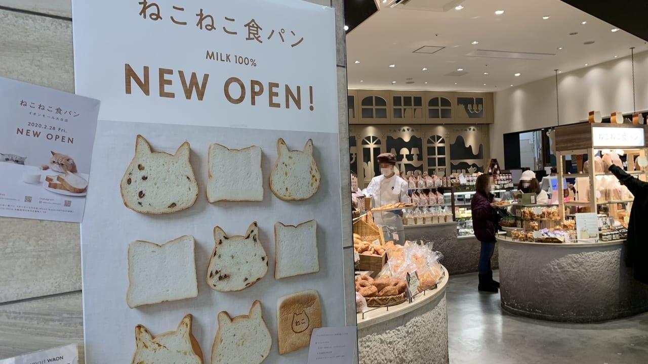 ねこねこ食パンのお店がオープン