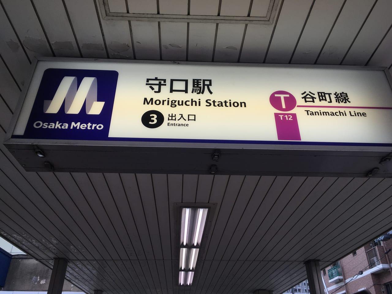 地下鉄守口駅