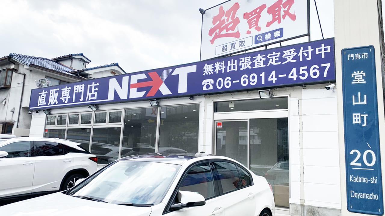 門真市直販専門店NEXT