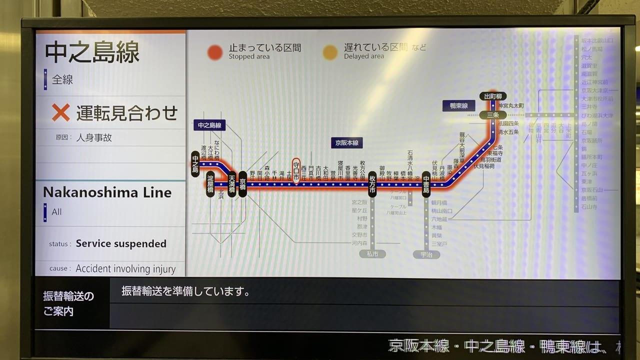 京阪電車で人身事故