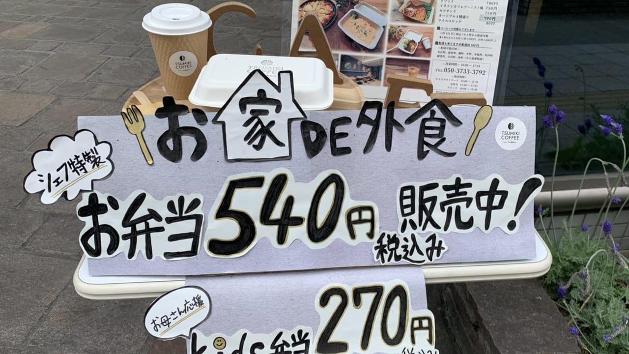 tsumiki coffee takeout