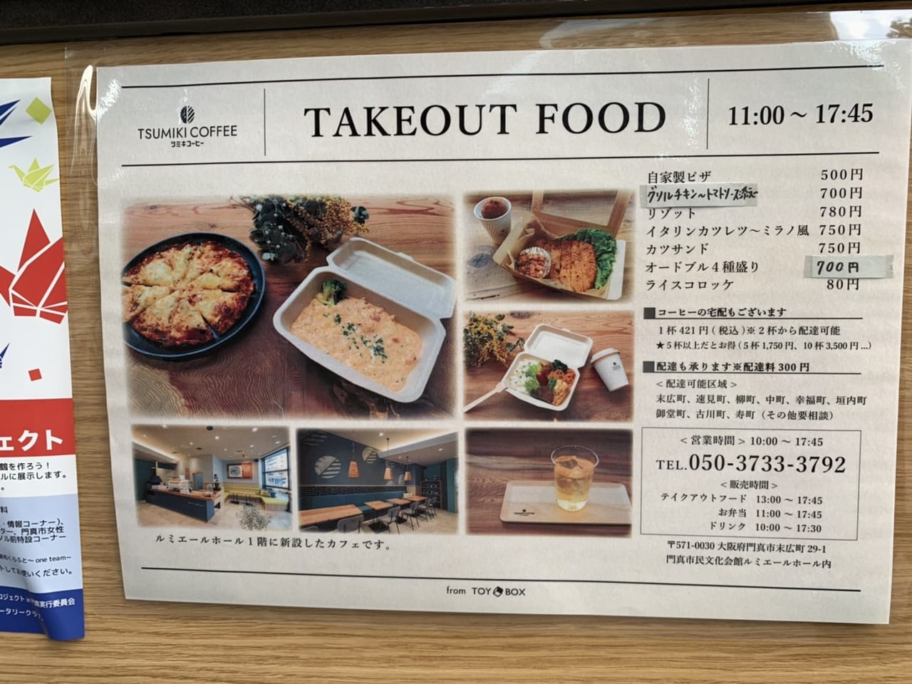 tsumiki coffee takeoutmenu