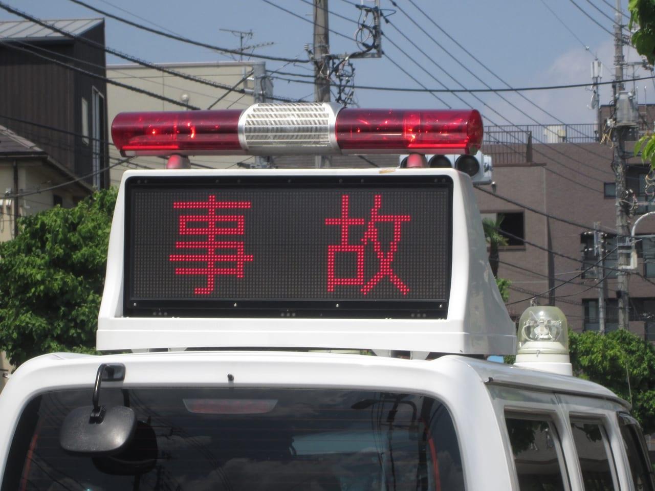 流山市 交通事故