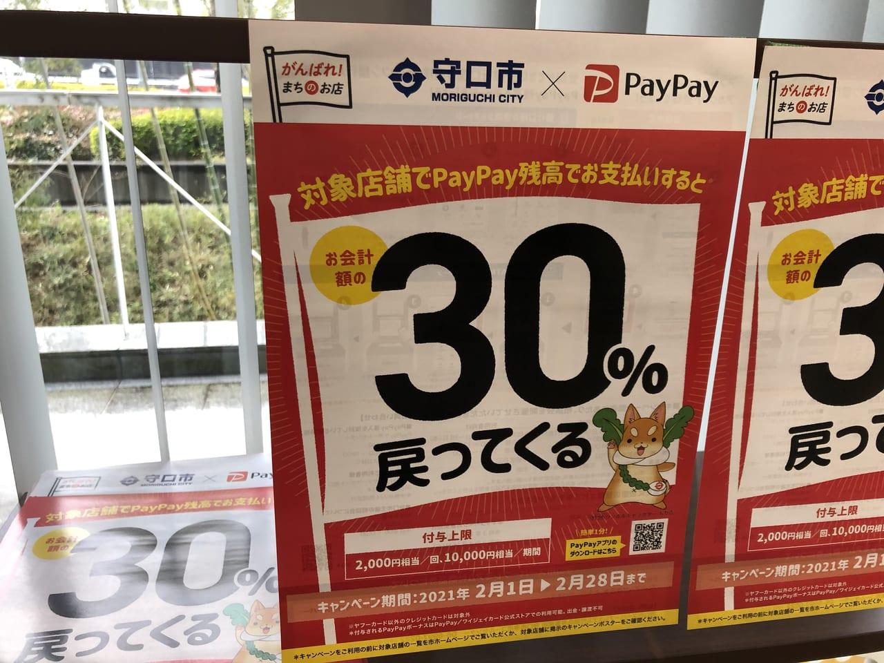 守口 市 paypay PayPayであなたの街を応援しよう!いろんな街でキャンペーン開催!