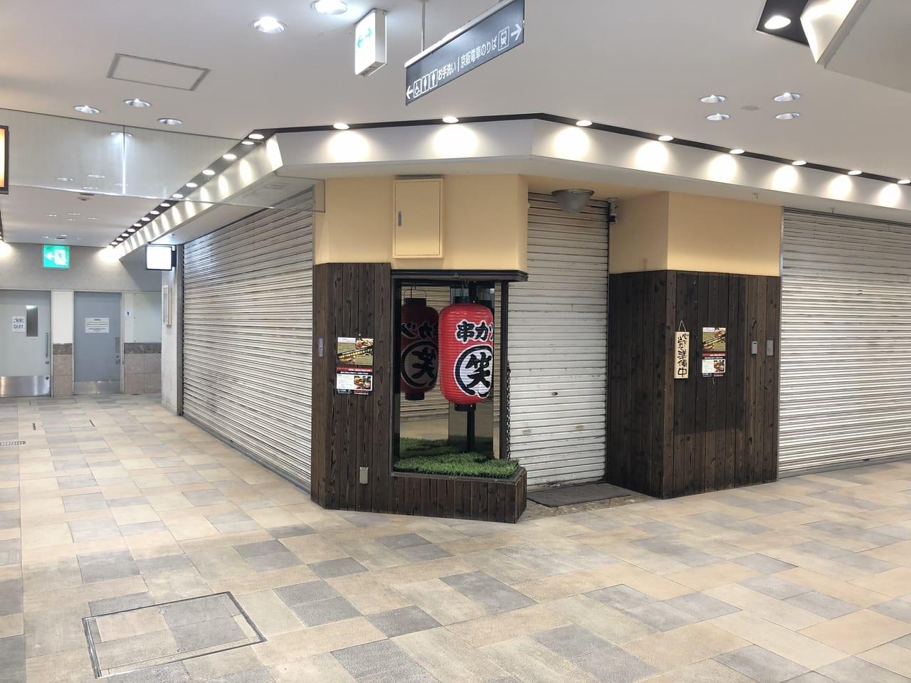 串カツ居酒屋 笑〜warai〜