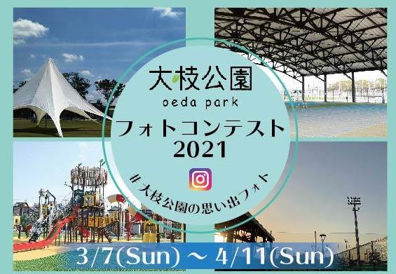 大枝公園フォトコンテスト2021
