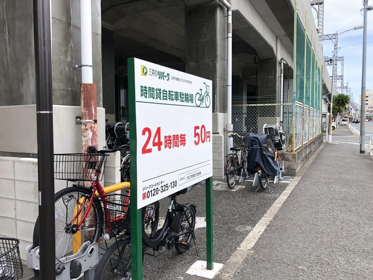 守口市駅駐輪場